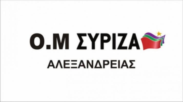 Ο.Μ ΣΥΡΙΖΑ Αλεξάνδρειας : «Συνιστούμε στον κ. Γκυρίνη ψυχραιμία και υπομονή»