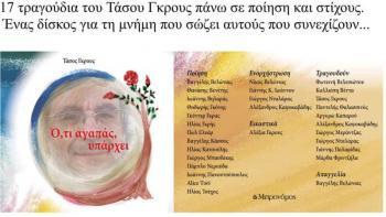 Τάσος Γκρους, «Ό,τι αγαπάς, υπάρχει», cd & βιβλίο, Μετρονόμος 2019  - Του Ηλία Τσέχου