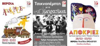 ΑΠΟΚΡΙΕΣ 2019_ΒΕΡΟΙΑ, τετραήμερο εκδηλώσεων