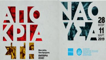 Νάουσα-Αποκριά 2019, «μια πόλη, ένα δρώμενο, εμπειρία ζωής» -Το πρόγραμμα των εκδηλώσεων