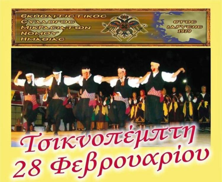 Σήμερα ο ετήσιος χορός του Συλλόγου Μικρασιατών Ημαθίας
