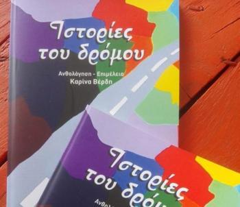 Κυκλοφόρησαν από τις εκδόσεις Κύμα οι «Ιστορίες του δρόμου», από την Ημαθία συμμετέχει ο Γρηγόρης Σακαλής