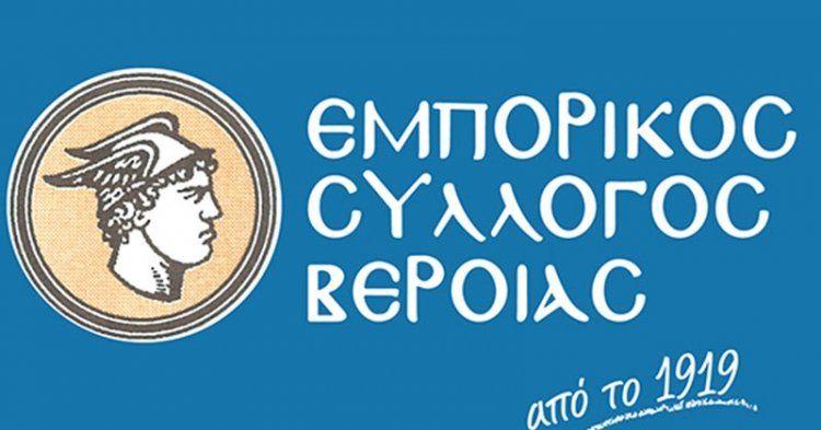 Τακτική Γενική Συνέλευση και εκλογές του Εμπορικού Συλλόγου Βέροιας