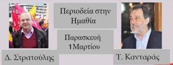 Οι Δημήτρης Στρατούλης και Τάσος Κανταράς, μέλη της Π.Γ. της Λαϊκής Ενότητας, σε Ημαθία και Πιερία