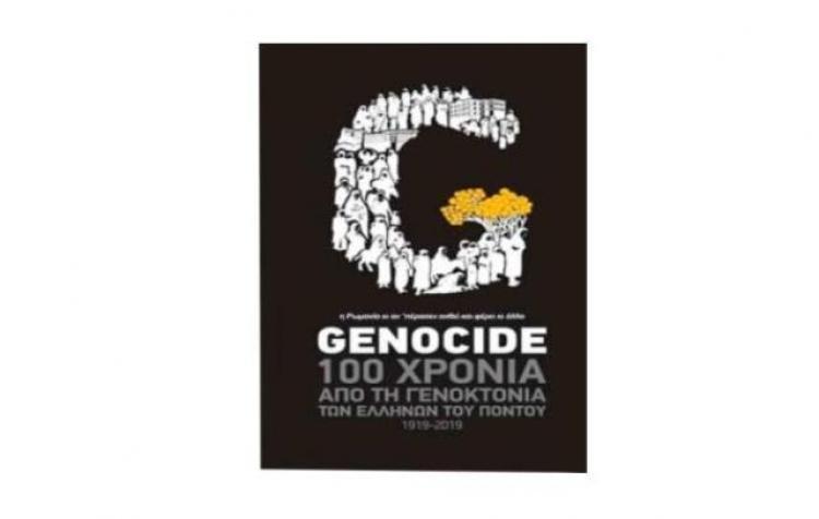 Κάλεσμα της Ευξείνου Λέσχης για συμμετοχή στον 14ο Διεθνή Μαραθώνιο «Μέγας Αλέξανδρος»
