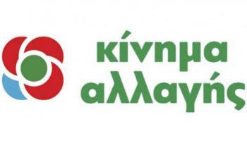 Εκλογές στην Ημαθία για την ανάδειξη των συνέδρων του ΚΙΝ.ΑΛ
