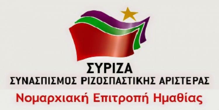 Ανακοίνωση της Ν.Ε. ΣΥΡΙΖΑ Ημαθίας
