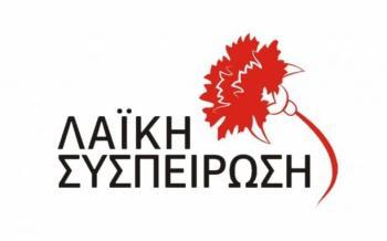 Η «Λαϊκή Συσπείρωση» παρουσιάζει υποψηφίους δημοτικούς και περιφερειακούς συμβούλους