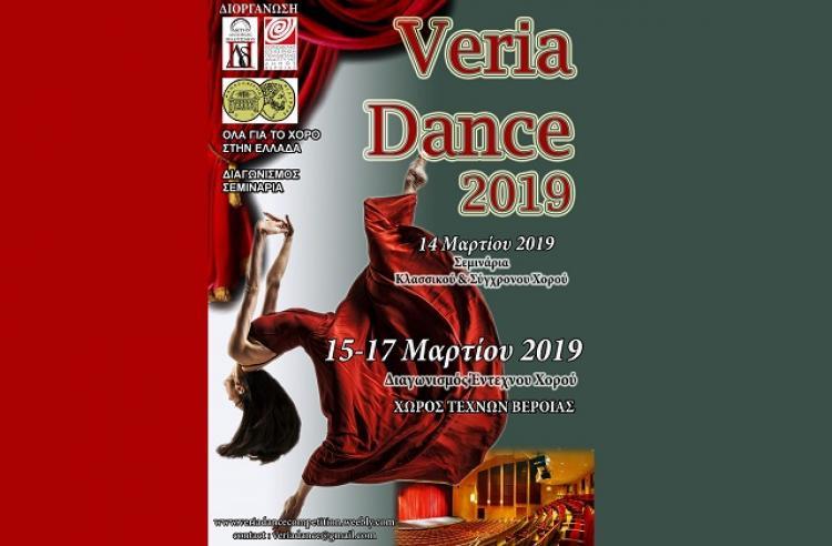 «Veria Dance 2019» : Διεθνής Διαγωνισμός Χορού – Σεμινάρια Κλασσικού & Σύγχρονου Χορού