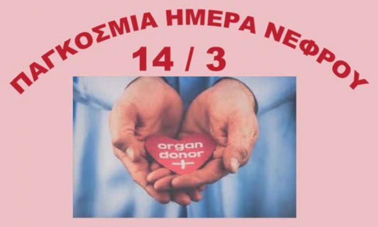 Εκδηλώσεις του συλλόγου νεφροπαθών ν. Ημαθίας για την παγκόσμια ημέρα νεφρού