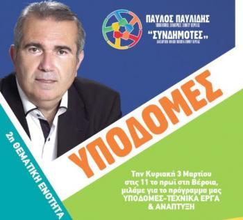 Τo πρόγραμμά του για τις υποδομές και τα τεχνικά έργα της Βέροιας παρουσίασε ο υποψήφιος δήμαρχος Παύλος Παυλίδης