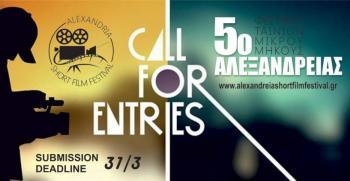 Υποβολή ταινιών για το 5ο Φεστιβάλ Ταινιών Μικρού Μήκους Αλεξάνδρειας