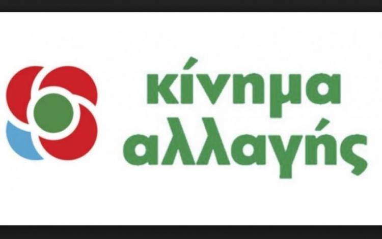 Εκλέχτηκαν οι αντιπρόσωποι της Ημαθίας για το 2ο Συνέδριο του Κινήματος Αλλαγής