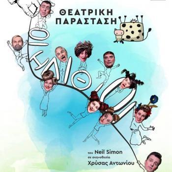 «Οι Ηλίθιοι» του Νeil Simon από το τμήμα Θεατρικής Δημιουργίας της Κοινωφελούς Επιχείρησης Δήμου Αλεξάνδρειας