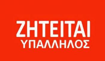 Ακτοπλοϊκή Εταιρεία ζητά Ηλεκτρολόγο (Τ.Ε.Ι) ή Ηλεκτρολόγο Τεχνίτη