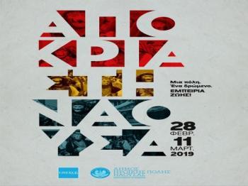 Νάουσα-Αποκριά 2019, «μια πόλη, ένα δρώμενο, εμπειρία ζωής» - Κορυφώνονται οι εκδηλώσεις το τριήμερο