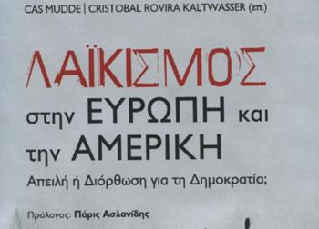 «Λαϊκισμός στην Ευρώπη και την Αμερική», βιβλιοπαρουσίαση από τον Δ.Ι. Καρασάββα