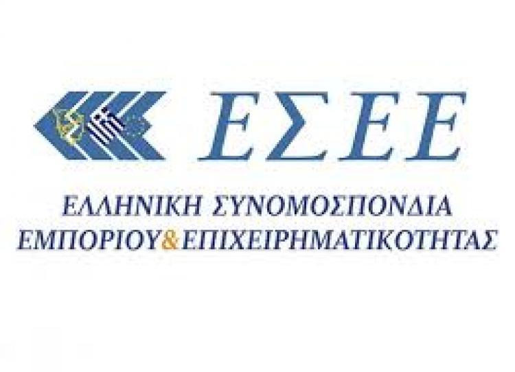 ΕΣΕΕ : Υπουργική απόφαση μείωσης των εργοδοτικών εισφορών