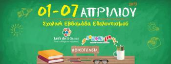 Σχολική εβδομάδα εθελοντισμού από 1 έως 7 Απριλίου