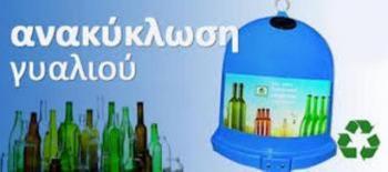 Δράση ενημέρωσης για την ανακύκλωση γυαλιού στο Δήμο Νάουσας
