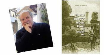 Στον Τρίλοφο παρουσιάζεται το νέο βιβλίο του Αλέκου Χατζηκώστα