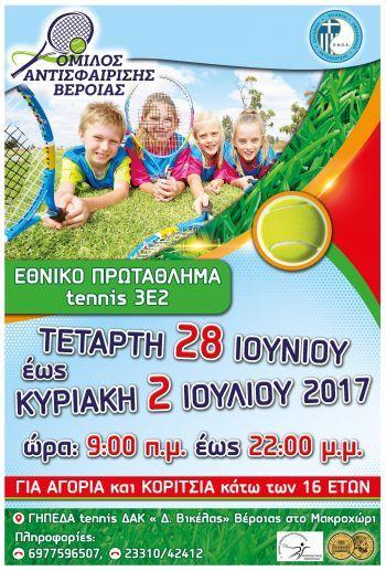 Μέχρι τις 2 Ιουλίου το Πανελλαδικό Πρωτάθλημα tennis στη Βέροια