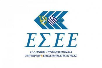 ΕΣΕΕ : Απαίτηση του Εμπορικού Κόσμου της χώρας η ένταξη στην προστασία της πρώτης κατοικίας των δανείων των επιχειρηματιών