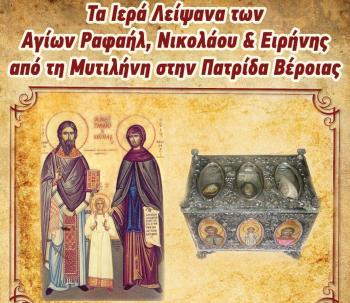 Υποδοχή Ιερών Λειψάνων των Αγίων Ραφαήλ, Νικολάου &  Ειρήνης στην Πατρίδα Βέροιας