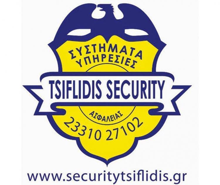 Η εταιρεία «TSIFLIDIS SECURITY» ζητάει εξωτερικό πωλητή