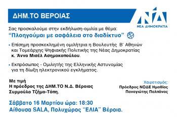 Εκδήλωση της ΔΗΜ.ΤΟ Βέροιας «Πλοηγούμαι με ασφάλεια στο διαδίκτυο» με την Άννα-Μισέλ Ασημακοπούλου