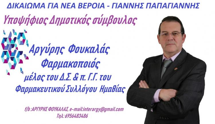 Ανακοίνωση υποψηφιότητας του Αργύρη Φουκαλά