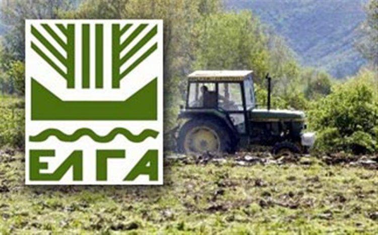 Αποζημιώσεις από τον ΕΛΓΑ σε δικαιούχους αγρότες και κτηνοτρόφους για τα έτη 2016, 2017