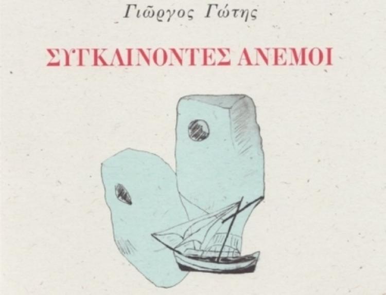 «Συγκλίνοντες Άνεμοι», βιβλιοπαρουσίαση από τον Δ. Ι. Καρασάββα