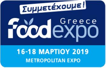 Με 31 πρότυπες επιχειρήσεις η φετινή συμμετοχή της Π.Κ.Μ. στη Διεθνή Έκθεση Τροφίμων και Ποτών Foodexpo Greece 2019