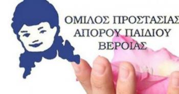 Ημερήσια εκδρομή με τον Όμιλο Προστασίας Παιδιού Βέροιας την Τετάρτη 3 Απριλίου