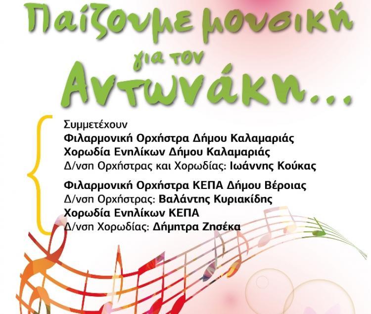 Παίζουμε Μουσική για τον Αντωνάκη! - Συναυλία για Φιλανθρωπικό σκοπό