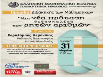 Ημερίδα για τη Διδακτική των Μαθηματικών από το παράρτημα της ΕΜΕ Ημαθίας