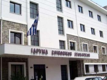 Γενική Συνέλευση του σωματείου συνταξιούχων ΙΚΑ ν. Ημαθίας