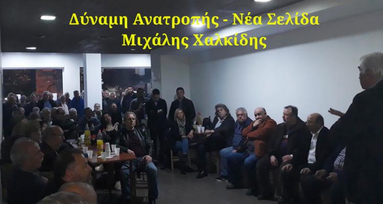 Συγκέντρωση στελεχών και υποψηφίων δημοτικών συμβούλων είχε ο υποψήφιος Δήμαρχος Δήμου Αλεξάνδρειας Μιχάλης Χαλκίδης