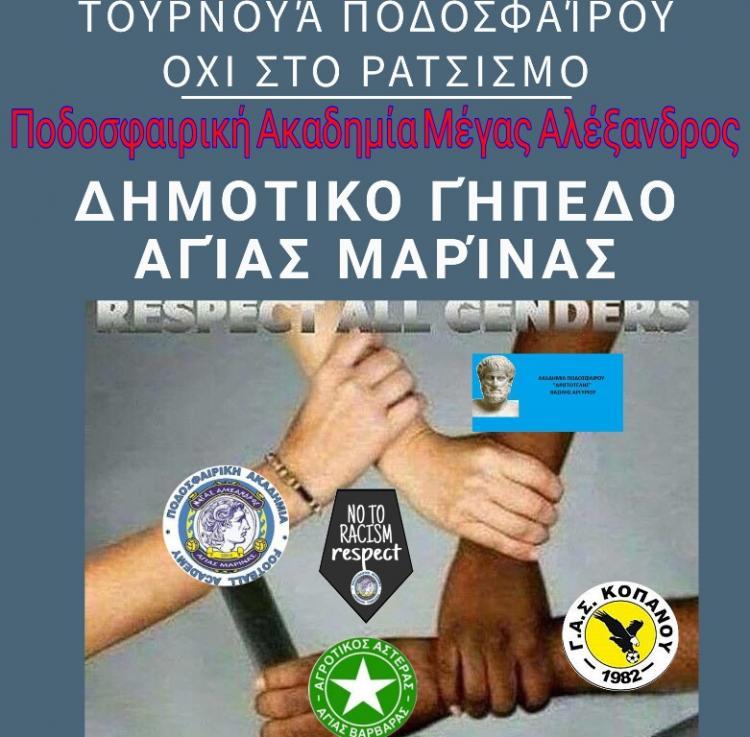 Τουρνουά ποδοσφαίρου κατά τού Ρατσισμού από την Ποδοσφαιρική Ακαδημία Μέγας Αλέξανδρος Αγίας Μαρίνας