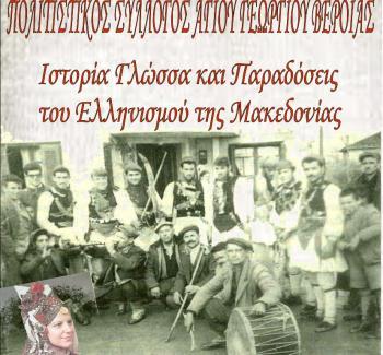 Ενημερωτική ομιλία με θέμα «Ιστορία, Γλώσσα και Παραδόσεις του Ελληνισμού της Μακεδονίας»