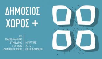 Το  ΤΕΕ/ΤΚΜ οργανώνει το 2ο Πανελλήνιο Συνέδριο για το Δημόσιο Χώρο