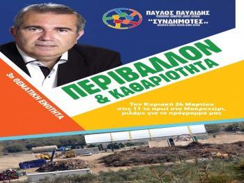 Το πρόγραμμα του συνδυασμού του για το περιβάλλον και την καθαριότητα παρουσιάζει ο Π. Παυλίδης