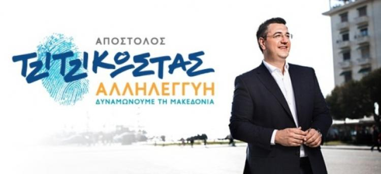 To who is who των 7 υποψηφίων περιφερειακών συμβούλων της «Αλληλεγγύης» του Απ.Τζιτζικώστα στην Ημαθία