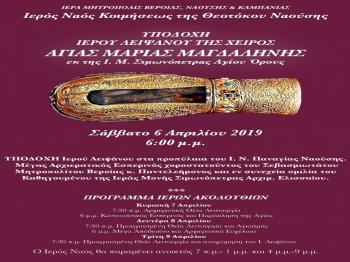 Έλευση Ιερού Λειψάνου της Χειρός της Αγίας Μαρίας Μαγδαληνής από την Ι.Μ. Σιμωνόπετρας Αγίου Όρους στον Ι.Ν. Παναγίας Ναούσης