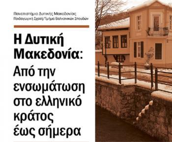 «Η Δυτική Μακεδονία : Από την Ενσωμάτωση στο Ελληνικό Κράτος έως σήμερα», βιβλιοπαρουσίαση από τον Δ. Ι. Καρασάββα