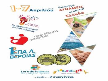 Τοπική δράση της Πρωτοβουλίας για το Παιδί και του 1ου Εργαστηριακού Κέντρου Βεροίας της Δ.Δ.Ε. Ημαθίας