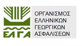 Παράταση της ημερομηνίας καταβολής της ειδικής ασφαλιστικής εισφοράς υπέρ ΕΛΓΑ έτους 2018