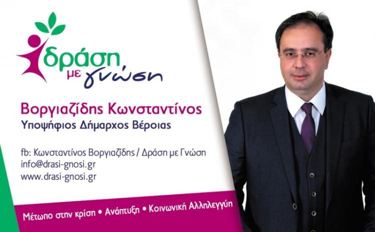 Κώστας Βοργιαζίδης : «Άξονας 1ος : Δημιουργία φιλικού επενδυτικού περιβάλλοντος»