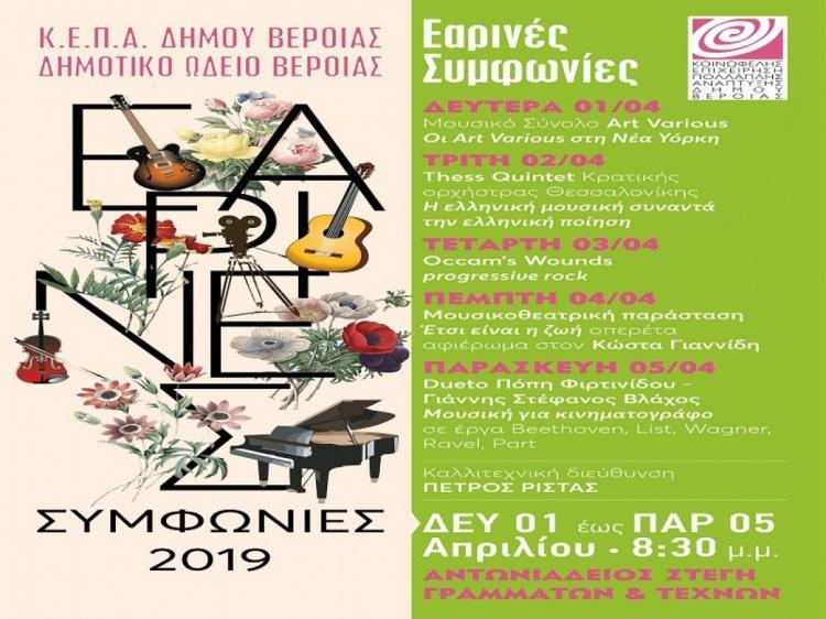 ΕΑΡΙΝΕΣ ΣΥΜΦΩΝΙΕΣ 2019 - Πρόγραμμα από Τρίτη 2 Απριλίου έως και Παρασκευή 5 Απριλίου
